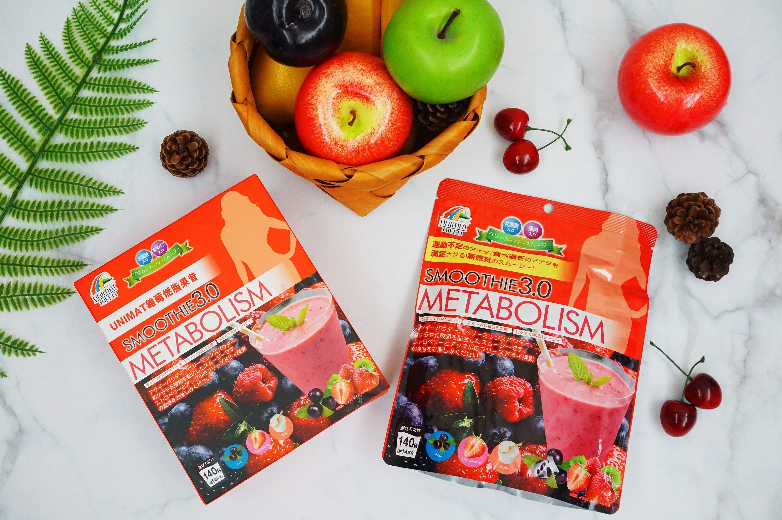 絕密公開Unimat雜莓燃脂果昔營養瘦身配方,零運動、零戒口,成功飽住瘦